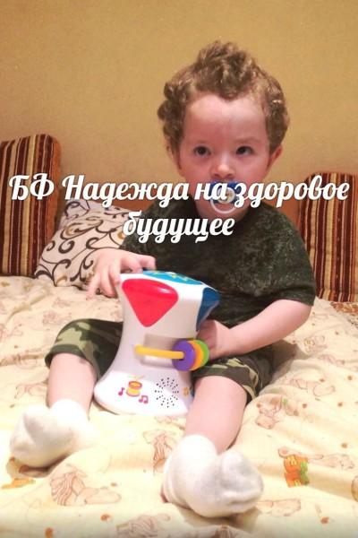 Боренька Ставицкий, 2 года (г. Гуково)