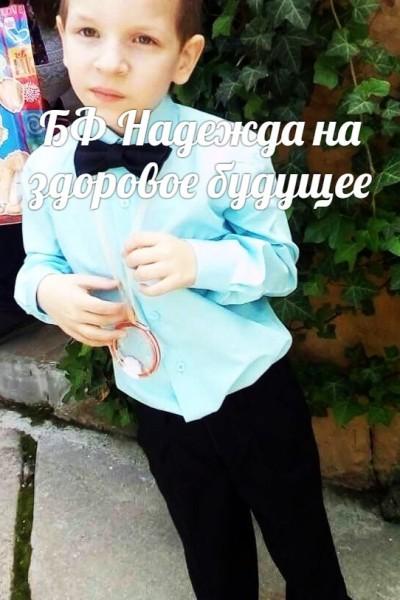 Даня Любобратцев, 8 лет (г. Симферополь)