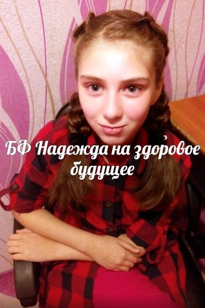 Алина Аблякимова, 10 лет (г. Симферополь)