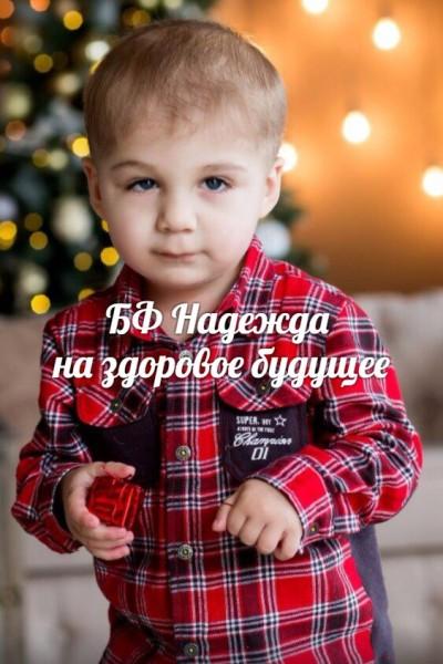 Феденька Гордиенко, 2 года (с-ца Каневская)