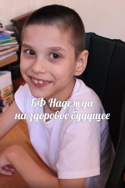 Ваня Долганов, 10 лет (с. Кулешовка)