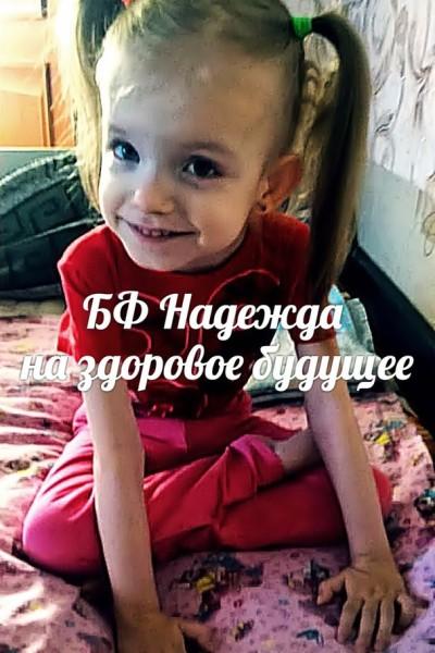 Настюша Ракитова, 4 года (г. Ставрополь)