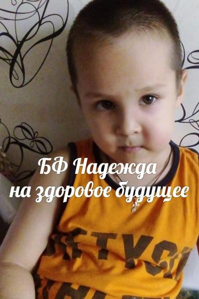 Матвейчик Федунов, 5 лет (Серафимовичский район, станица Усть-Хоперская)
