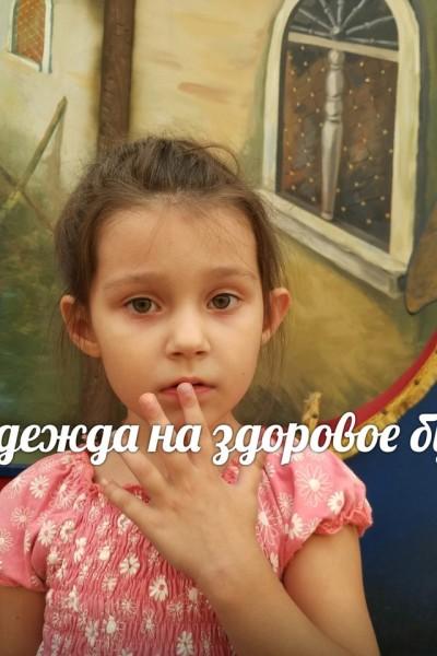 Машенька Лаврик, 6 лет (г. Краснодар)
